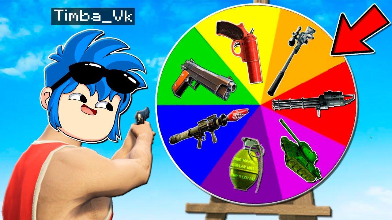 GTA 5 !LA RULETA DE LAS ARMAS! 🎯🔫 ¿ME TOCARÁ EL TANQUE O LA GRANADA?