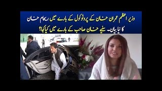 Reham Khan Statement About Prime Minister Imran Khan Protocol - PTI Latest News