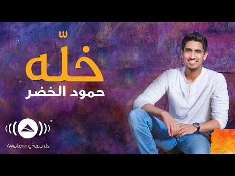 Humood - Khallah | حمود الخضر - خلّه