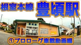 【この木何の木】根室本線K38豊頃駅①プロローグ車載動画編(゚ε゚)キニシナイ!!