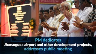 PM dedicates Jharsuguda airport and other development projects,addresses public meeting thumbnail