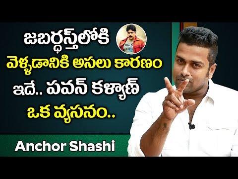 పవన్ కళ్యాణ్ ఒక వ్యసనం | Anchor Shashi Exclusive Interview on Jabardasth | Pawan Kalyan |Telugu News