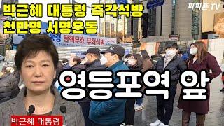 박근혜 대통령 즉각석방 천만명 서명운동 서울 영등포역 …