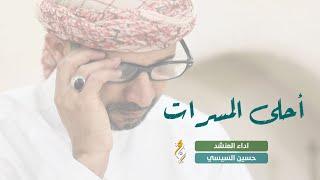 أحلى المسرات   حسين السيسي 2021