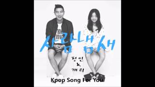 Cover images Jung In & Gary (Leessang) - Your Scent Official Audio