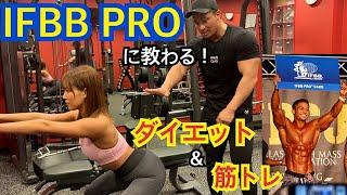 【初コラボ】IFBB PRO jinさんに教わる!ダイエットu0026筋トレ【減量】