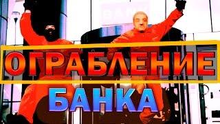 SAMP ГРАБИМ БАНК Z.O.N.A. Post-Apocalypse [45 серия]