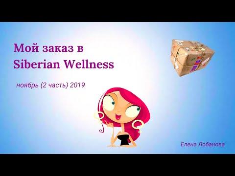 Распаковка. Siberian Wellness / Сибирское здоровье. Ноябрь 2019 (2 часть)