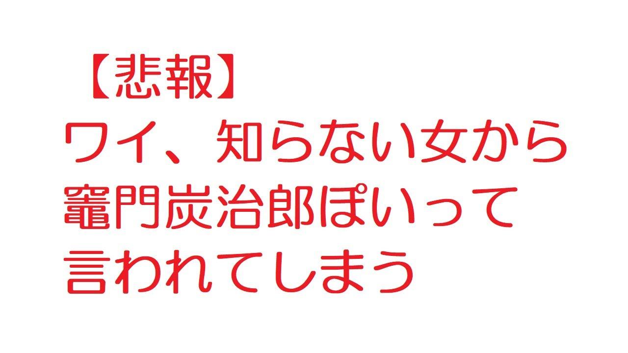 【悲報】ワイ、知らない女から竈門炭治郎ぽいって言われてしまう【2ch】