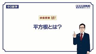 【中3 数学】 平方根1 平方根とは? (7分)