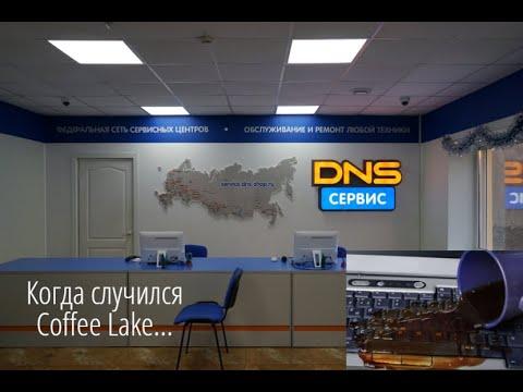 Ремонт ноутбука, залитого кофе (вся правда о сервис-центре ДНС)