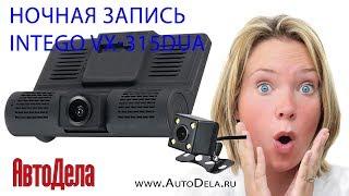 видео Видеорегистратор с тремя камерами INTEGO VX-315DUAL
