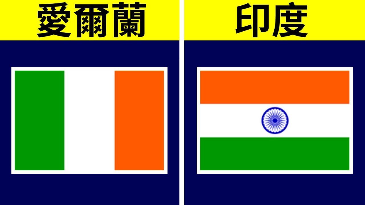 31個國旗相似的國家 - YouTube