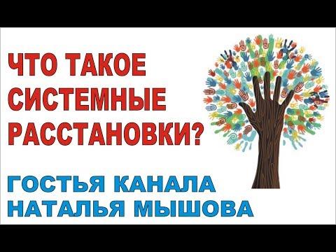 Что такое системные семейные расстановки? Гостья канала Наталья Мышова.