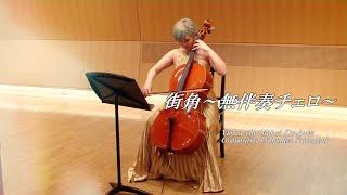 街角〜無伴奏チェロ〜/ Street corner-Unaccompanied cello-