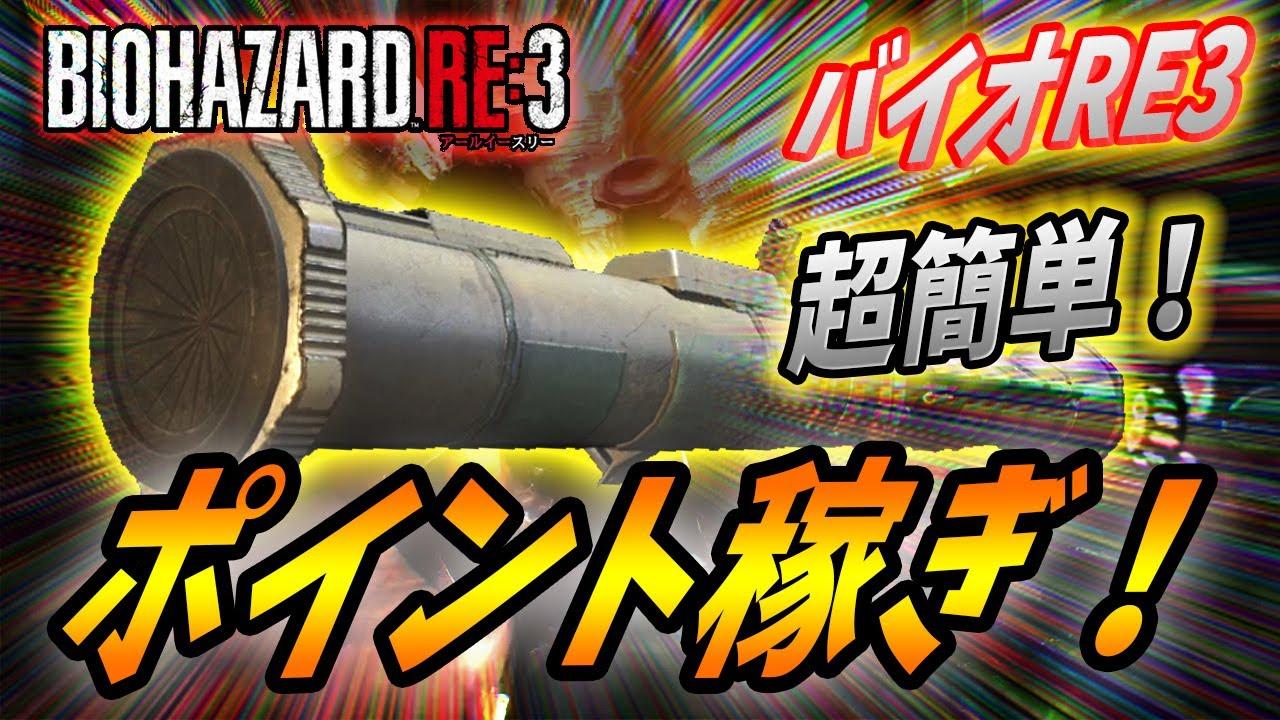 Re3 稼ぎ ポイント ハザード バイオ
