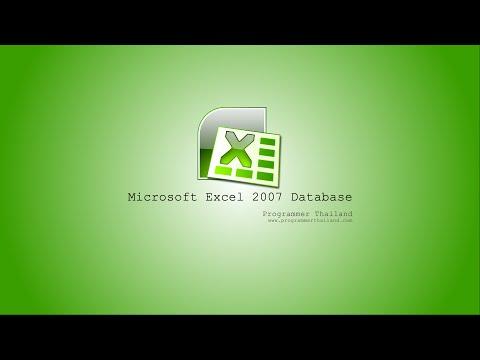 ฐานข้อมูล Excel - 8 การบันทึก Macro ใน Microsoft Excel 2007