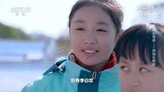 《跟着书本去旅行》 20210329 皖东寻迹——诗仙长眠地| 课本中国 - YouTube