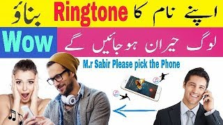How To create My Name Ringtone || Name Ringtone Maker || create your name ringtones 2019