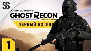 Ghost Recon: Wildlands - Цареубийца, начало (Закрытый бета тест, мнение)