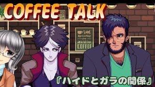 巨乳バ美肉お姉さんコーヒー淹れる『Coffee Talk』06