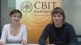 Онлайн-конференція з Дмитром Комаровим