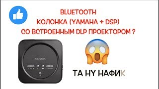 Bluetooth колонка с DLP проектором? Insignia NS PR-200. ОБМ! Серия 113
