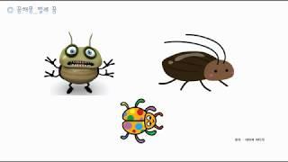 [꿈해몽] 벌레가 내몸에 기억다니고 있다.. 꿈에서 벌레 보는 꿈은 길몽일까? 흉몽일까? 대디가 해몽을 들려…