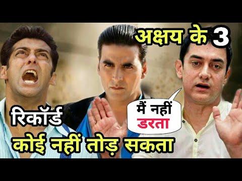 Akshay Kumar के 3 रिकॉर्ड कोई नहीं तोड़ सकता | Akshay Kumar | Salman Khan | Aamir Khan Mp3