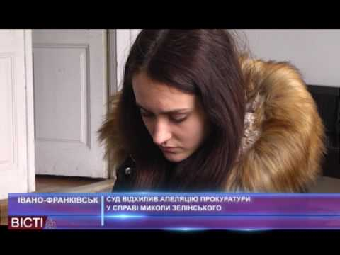 Суд відхилив апеляцію прокуратури у справі голови Ямниці