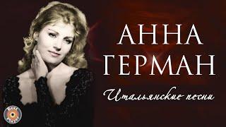 Анна Герман - Итальянские песни