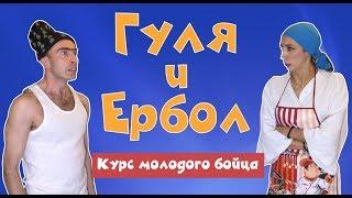 ГУЛЯ И ЕРБОЛ - КУРС МОЛОДОГО БОЙЦА (#tatarkafm)