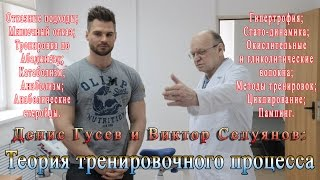 Селуянов и Гусев. Часть 1 из 2: Теория тренировочного процесса.