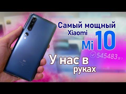 Xiaomi 10 и Mi10 Pro. Первый взгляд на новый флагман