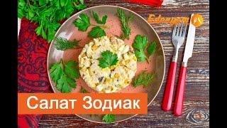 Салат Зодиак с курицей и грибами - пошаговый рецепт