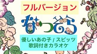 【歌詞付きカラオケ フル】優しいあの子 / スピッツ(NHK朝ドラ『なつぞら』主題歌)