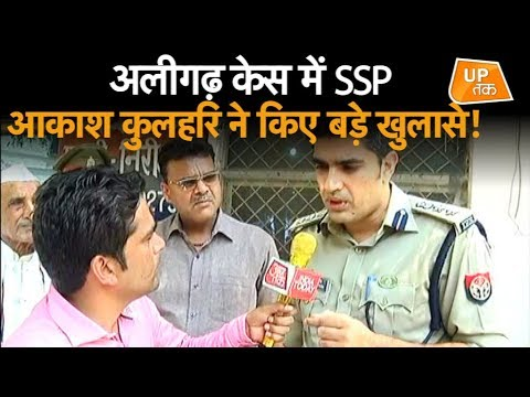 UPTak पर Aligarh के SSP ने किए कई बड़े खुलासे!