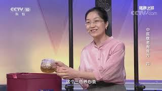 《健康之路》 20191004 中医敬老有良方(四)  CCTV科教