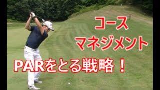 ガチゴルフ! HARADAGOLFがラウンドしながら解説!セベズヒル2番と3番ホール