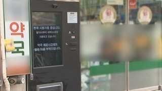 의약품 자판기 설치 추진…'편의성' vs '오남용' 논…