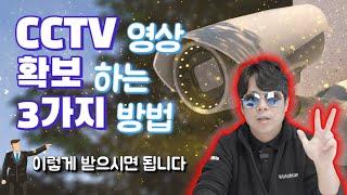 위급한 상황에 CCTV 영상 확보 하는 방법!! (블랙…