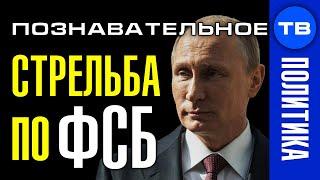 Причины стрельбы по ФСБ в Москве. Как подставили Путина (Познавательное ТВ, Артём Войтенков)