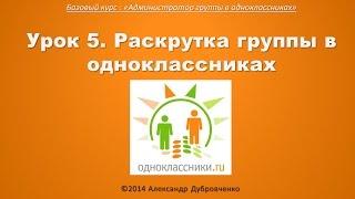видео как собрать подписчиков в Одноклассниках