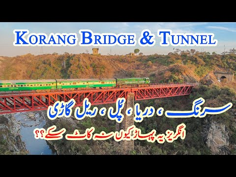 Why British Built This Tunnel? Korang Bridge & Tunnel in Islamabad   Picturesque Location