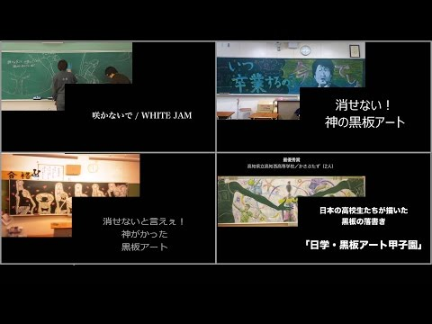 =凄すぎる!黒板ジャック= 黒板アート2 人気視聴動画まとめ【NEXTまとめ】