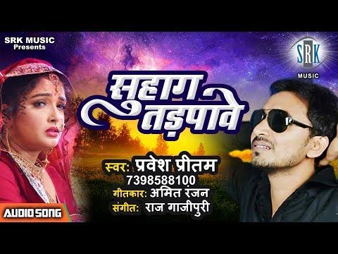 Suhag Tadpave   Pravesh Pritam   Superhit Bhojpuri Song