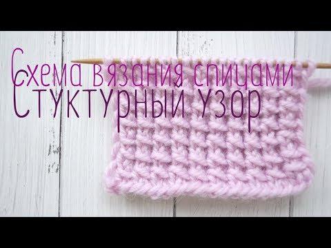 Вязать спицами шарф схемы