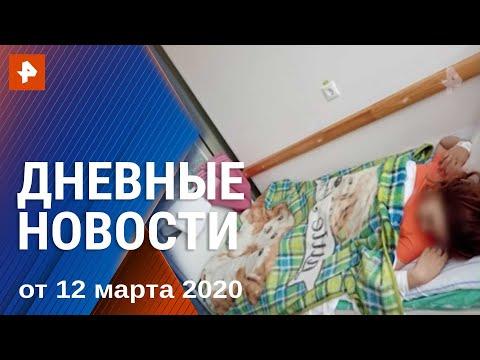 Дневные новости РЕН-ТВ. От 12.03.2020