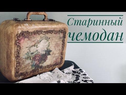 """""""Старинный"""" чемодан"""