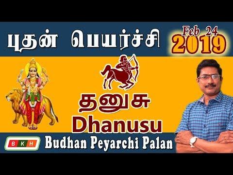 புதன் கிரக பெயர்ச்சி தனுசு  ராசிக்கு எப்படி ?   Dhanusu - Budhan Peyarchi 2019 in tamil Feb 25 -2019